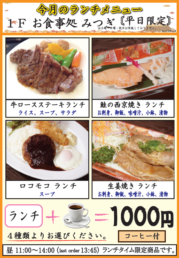 2017.9lunch