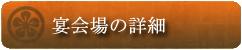 btn_enkaijou