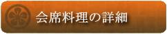 btn_kaiseki