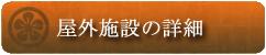 btn_okugai