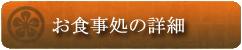 btn_restaurant
