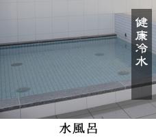 fureai_mizu