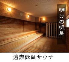 fureai_sauna