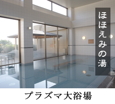 hohoemi_daiyokujou