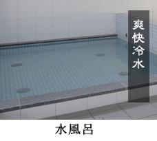 hohoemi_mizuburo