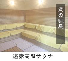 hohoemi_sauna