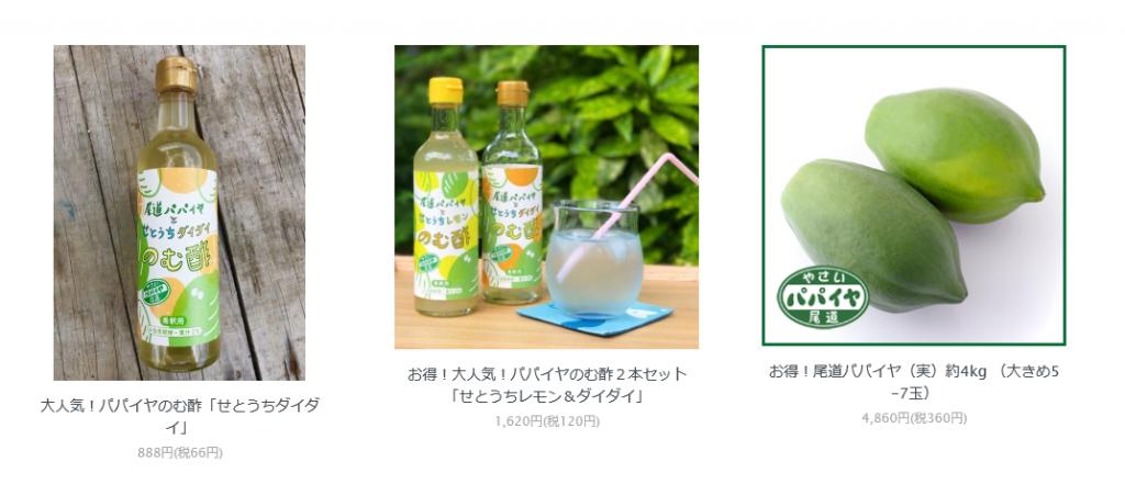 papaya 商品④