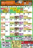 2017.12月月間イベント表