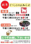 2018 新年イベント内容
