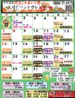 2018.1月月間イベント表